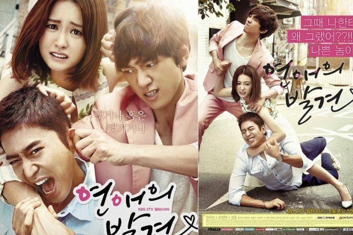 Drama Korea Discovery of Love Sub Indo 1 - 16