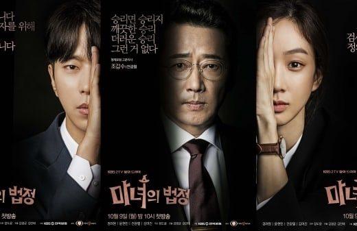 Drama Korea Witch at Court Sub Indo 1 - 16