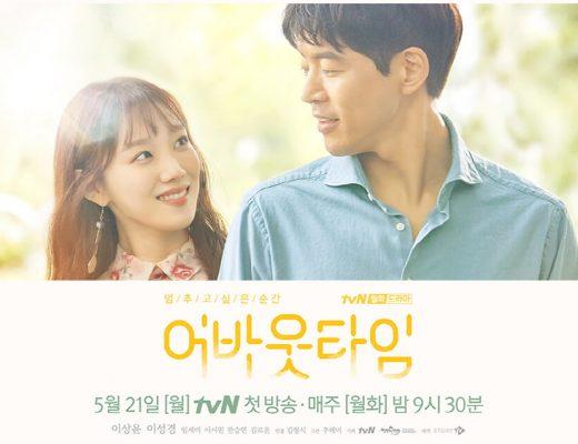 Drama Korea About Time Sub Indo 1 - 16