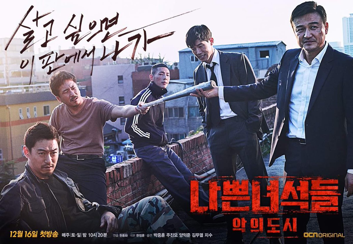 Drama Korea Bad Guys 2 Sub Indo 1 - 16