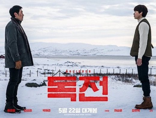Movie Korea Believer Sub Indo
