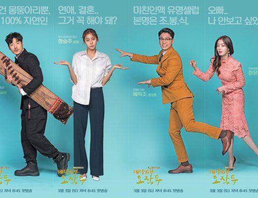 Drama Korea My Husband Oh Jak Doo Sub Indo 1 - 24