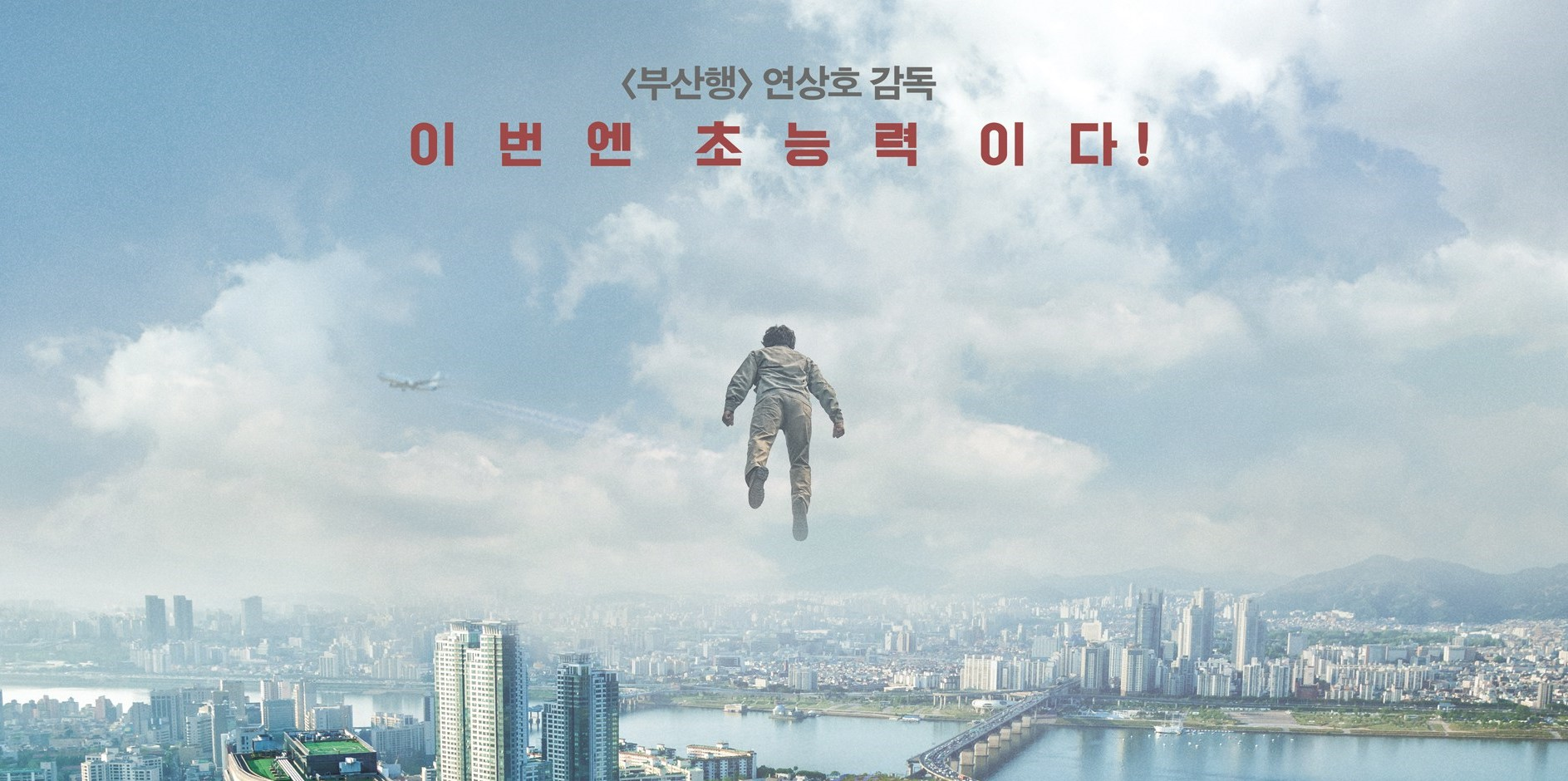 Movie Korea Psychokinesis Sub Indo