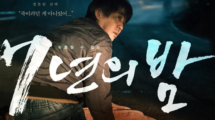 Movie Korea Seven Years of Night Sub Indo
