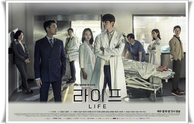 Drama Korea Life Sub Indo 1 - 16