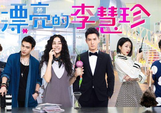 Drama China Pretty Li Hui Zhen Sub Indo 1 - 40