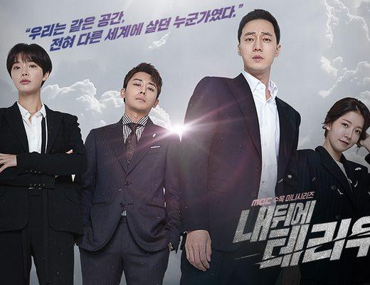Drama Korea Terius Behind Me Sub Indo 1 - 32