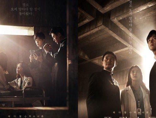 Drama Korea Priest Sub Indo 1 - 16