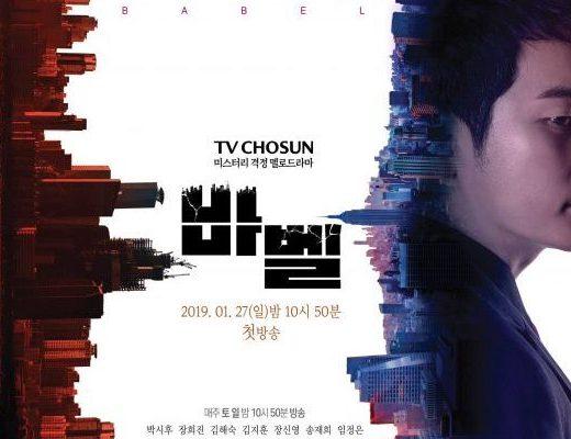 Drama Korea Babel Sub Indo 1 - 16