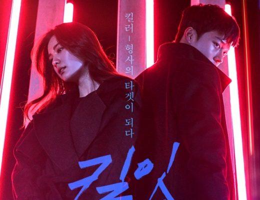 Drama Korea Kill It Sub Indo 1 - 12