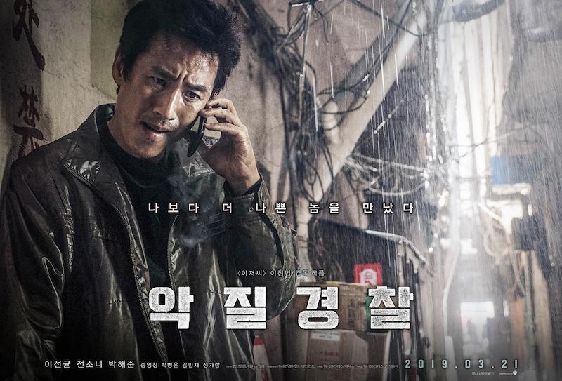 Movie Korea Bad Police Sub Indo