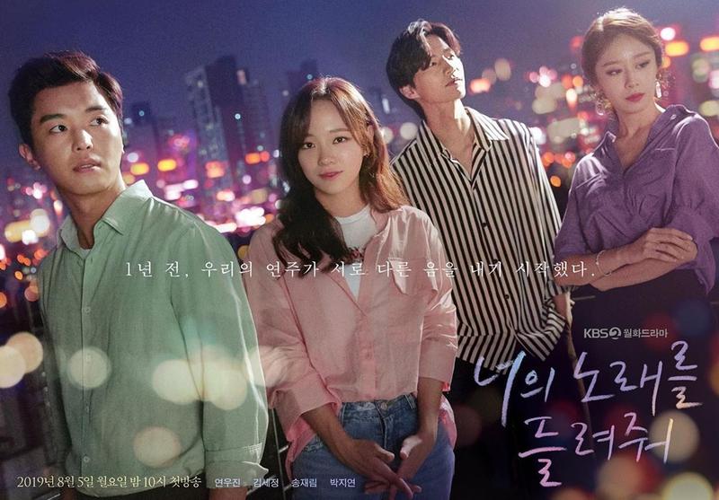 Drama Korea I Wanna Hear Your Song Sub Indo 1 - 32