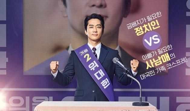 Drama Korea The Great Show Sub Indo 1 - 16