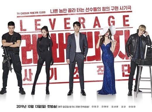 Drama Korea Leverage Sub Indo 1 - 16