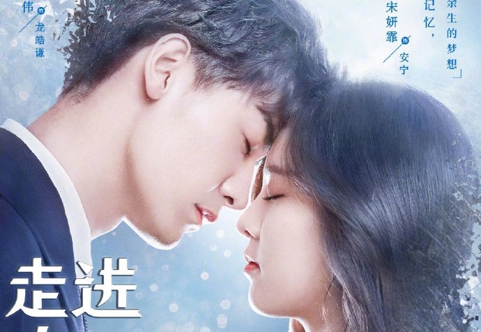 Drama China Walk Into Your Memory Sub Indo 1 - 24