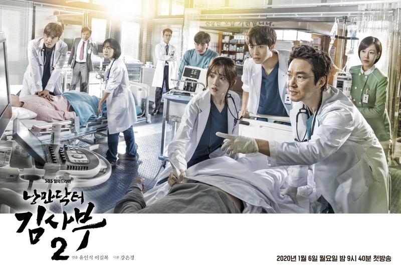 Drama Korea Romantic Doctor Teacher Kim 2 Sub Indo Episode 1 - 40(END)
