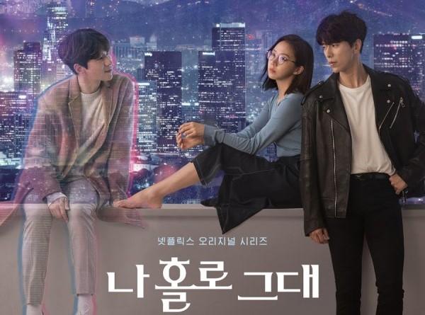 Drama Korea My Holo Love Sub Indo Episode 1 - 16(END)