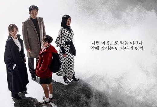 Drama Korea The Cursed Sub Indo Episode 1 - 12(END)