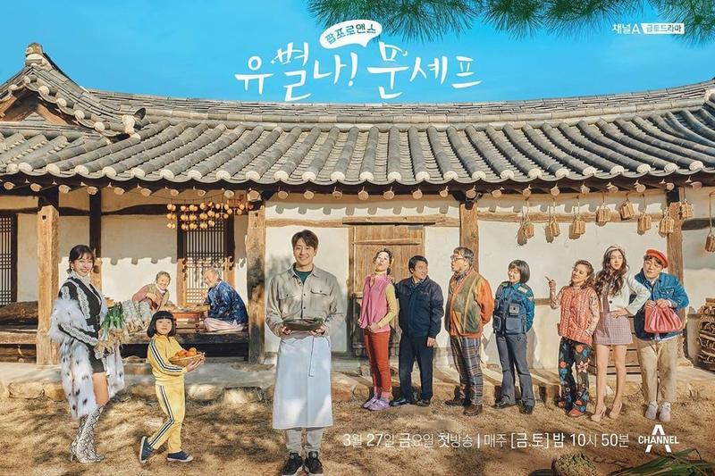 Drama Korea Eccentric Chef Moon Sub Indo Episode 1 - 16