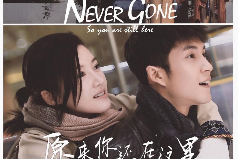 Drama China Never Gone Sub Indo Episode 1 - 36