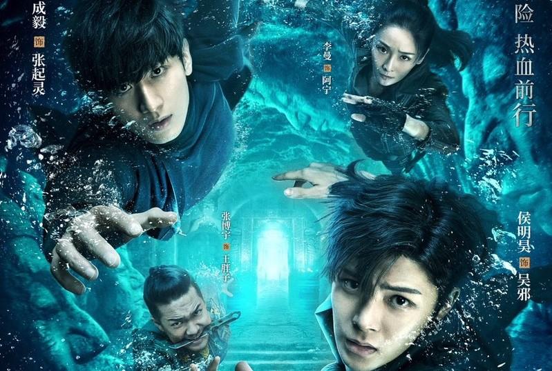 Drama China The Lost Tomb 2 Sub Indo Episode 1 - 40