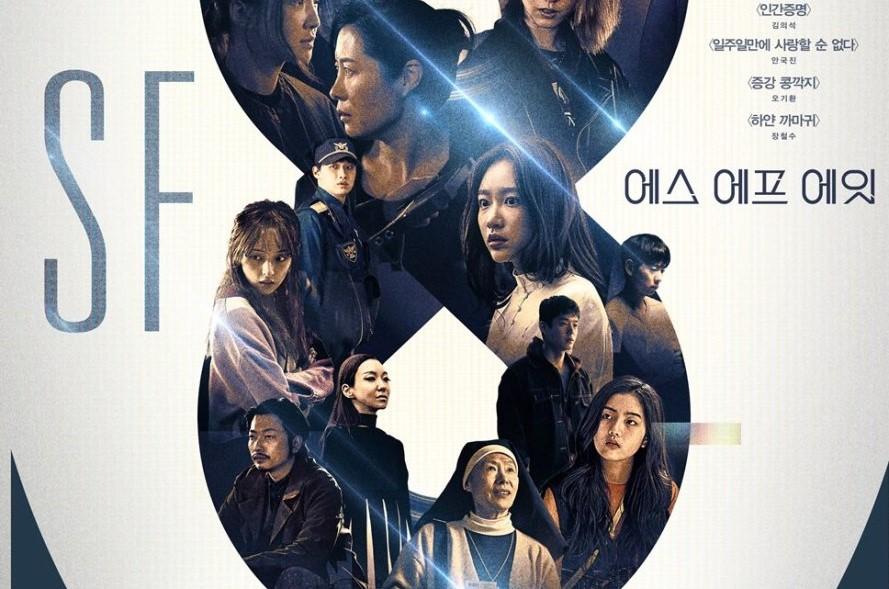 Drama Korea SF8 Sub Indo 1 - 8(END)