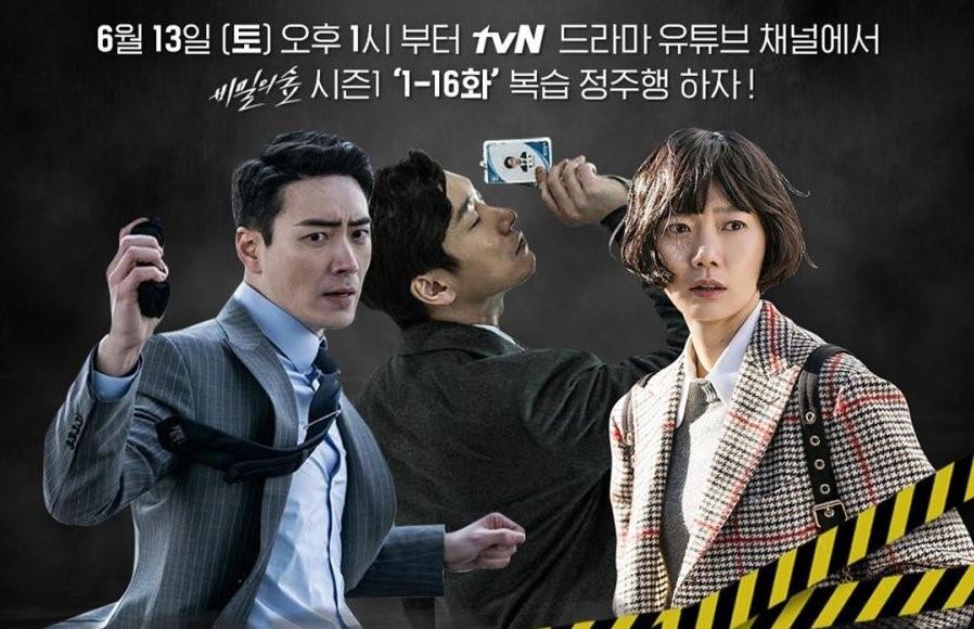 Drama Korea Stranger 2 Sub Indo 1 - 16(END)