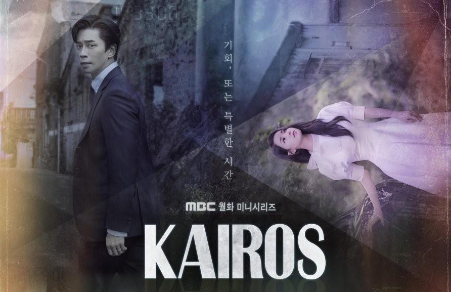 Drama Korea Kairos Sub Indo Episode 1 - 32