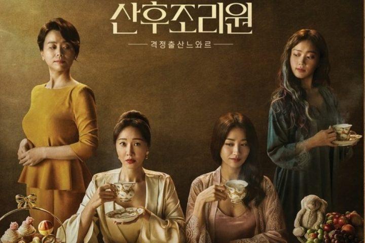 Drama Korea Birthcare Center Sub Indo Episode 1 - 8