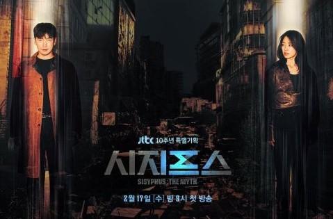 Drama Korea Sisyphus The Myth Sub Indo Episode 1 - 16