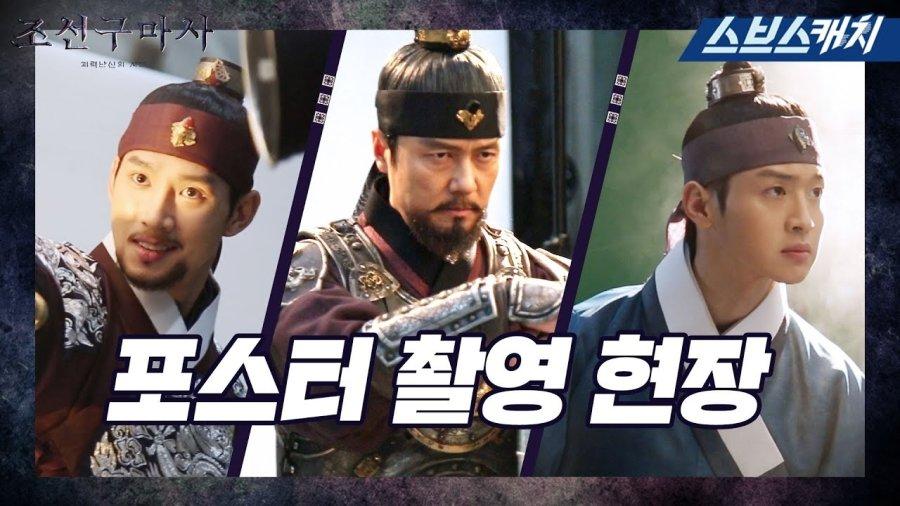 Drama Korea Joseon Exorcist Sub Indo Episode 1 - 16