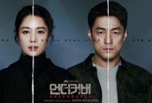 Drama Korea Undercover Sub Indo Episode 1 - 16