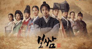 Drama Korea Bossam Steal the Fate Sub Indo Episode 1 - 20