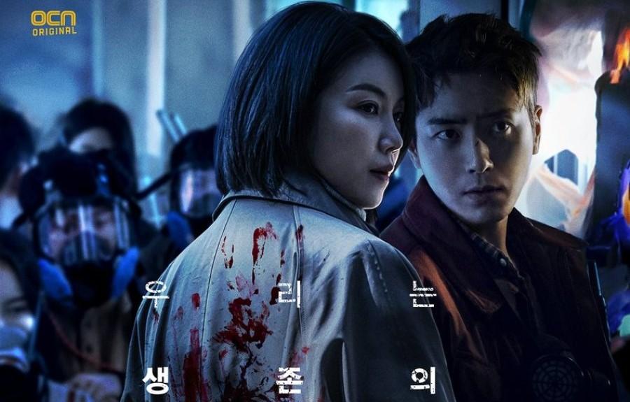 Drama Korea Dark Hole Sub Indo Episode 1 - 16