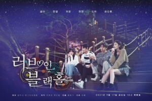Drama Korea Love in Black Hole Sub Indo Episode 1 - 12(END)